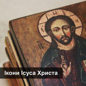 Ісуси