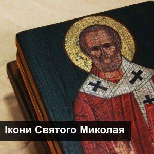 Миколаї